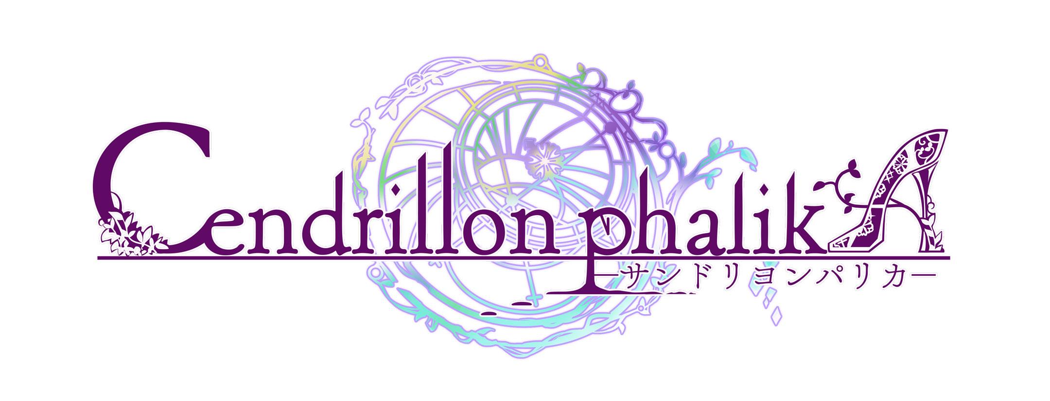 Cendrillon phalikA(サンドリヨンパリカ)
