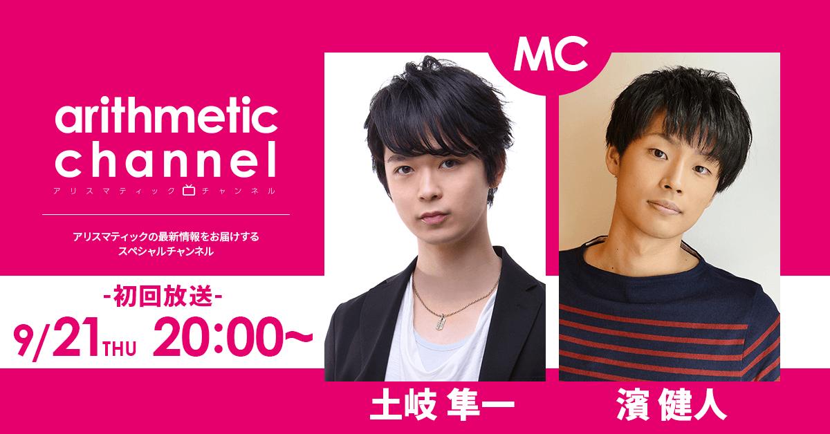 tw_0920_ニコ生MC
