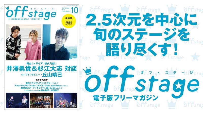 フリーマガジン『off stage <オフ・ステージ> 創刊準備号 Vol.00』