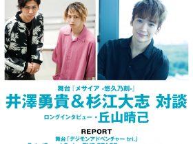 フリーマガジン『off stage 創刊準備号 Vol.00』