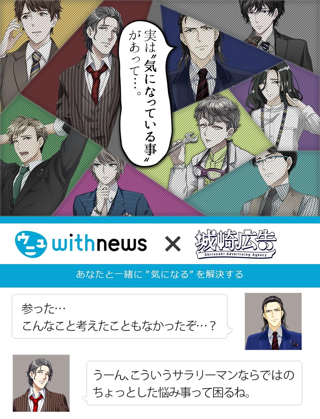 「城崎広告」×「withnews」ミニドラマ