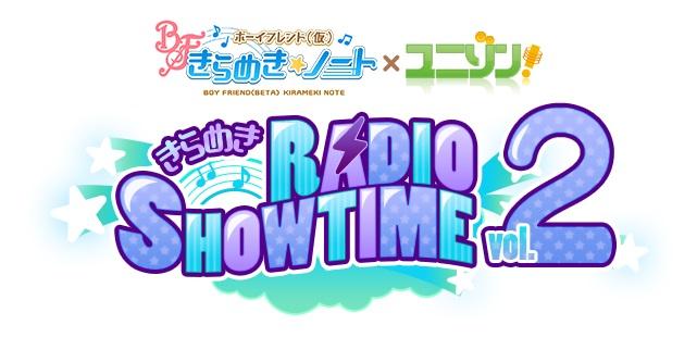ボーイフレンド(仮)きらめき☆ノート×ユニゾン!きらめきRADIO SHOW TIME VOL.2