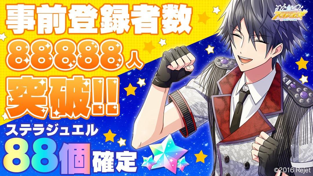 【スタレボ】88888万人突破画像
