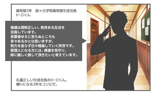 img_募集記事4_寮生コメント2