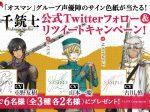 Twitterキャンペーン_1018m