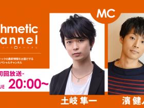 アリスマティックチャンネル_ニコ生MC