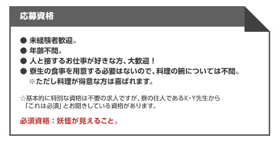 img_募集記事2_応募資格