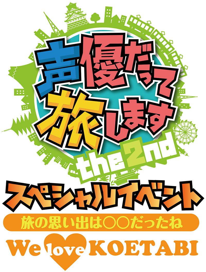 声旅イベントロゴ