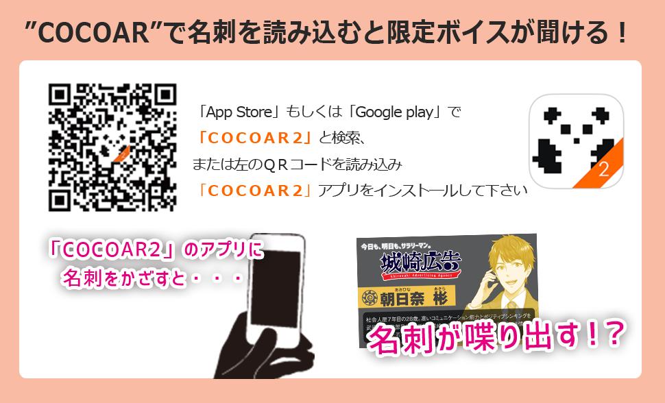 「城崎広告」AGF2017ボイス付き名刺 AR