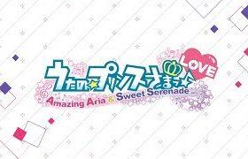 うたの☆プリンスさまっ♪AA&SS LOVE
