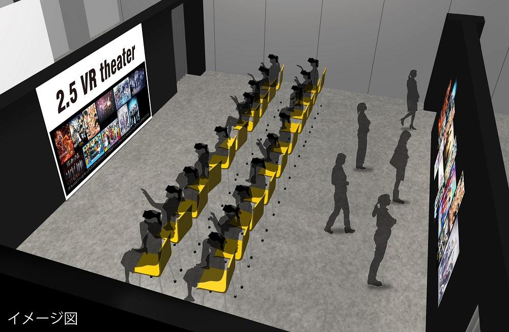 「2.5次元舞台展」VRシアター