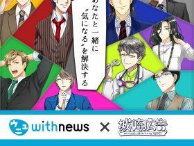 「城崎広告」×「withnews」