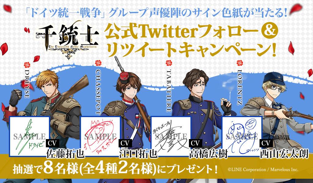 千銃士_Twitter_1122