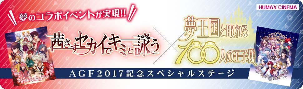 【イベントレポート】akaseka&yume100_20171116