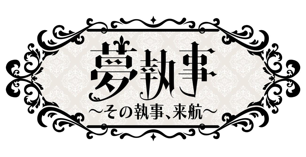 夢100×黒執事コラボロゴ