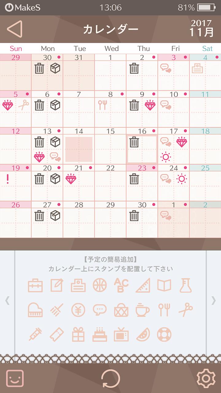 私のセイ-カレンダー