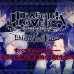 DIABOLIK-LOVERS-LIMITED-V-EDITION