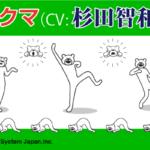 「けたたましく動くクマ」が喋りだした!?動く&ボイス付き・LINE公式スタンプ『けたくま(CV:杉田智和)』配信開始!