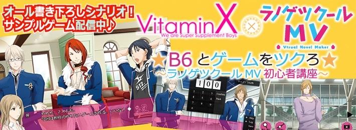 VitaminX×ラノゲツクールMV★B6とゲームをツクろ★~ラノゲツクールMV初心者講座~」