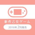 2018年2月発売乙女ゲーム