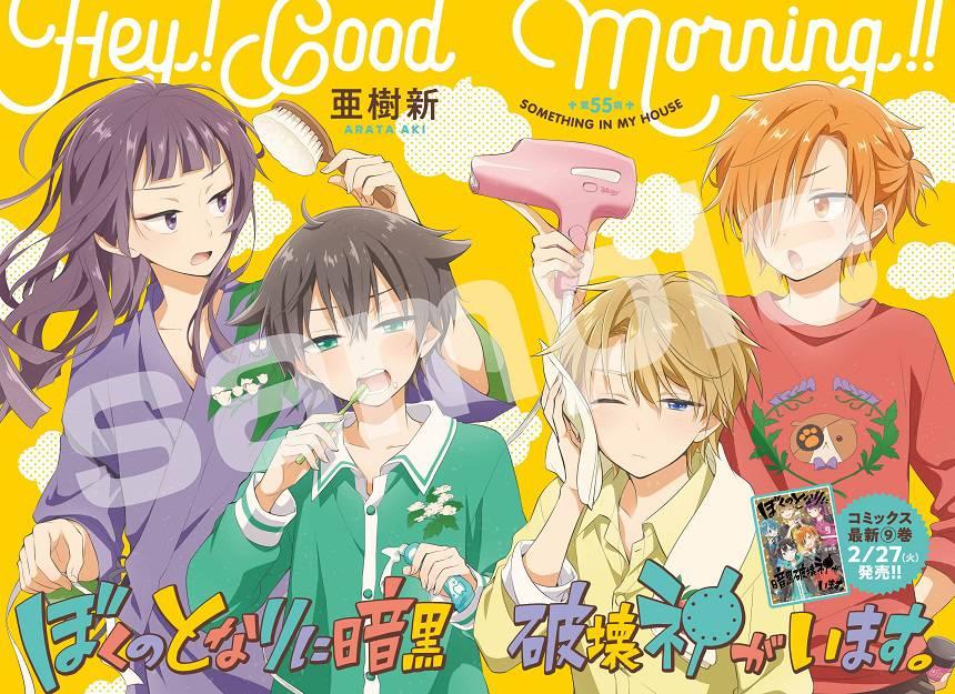 ぼくのとなりに暗黒 Hey! Good morning!!