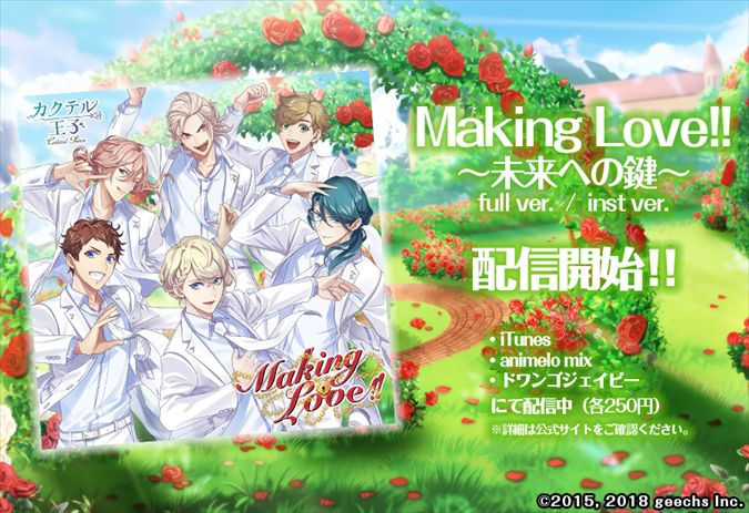 Making Love!! ~未来への鍵~_