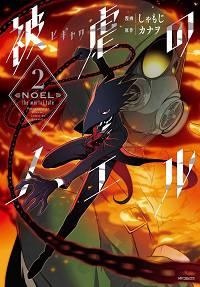 被虐のノエル2
