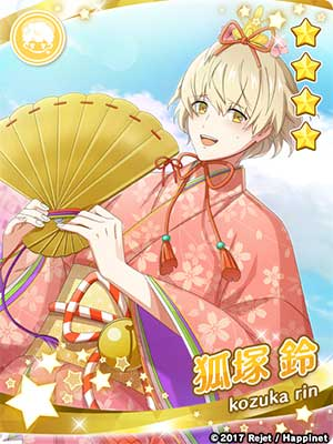 ★4 [桃の花]狐塚 鈴
