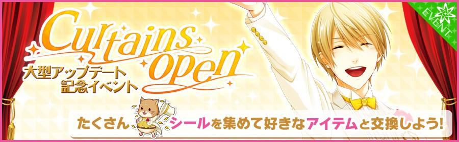 """夢キャス記念イベント""""Curtains open"""""""