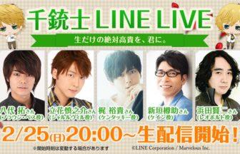 千銃士 LINE LIVE_0225