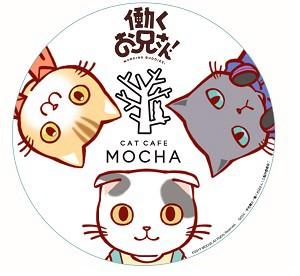 働くお兄さん!猫カフェMOCHAコラボ 缶バッジ