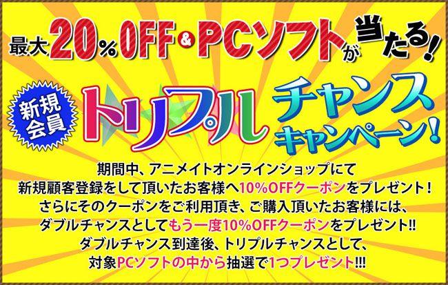 ■最大20%OFF&PCソフトが当たる!新規会員トリプルチャンスキャンペーン!