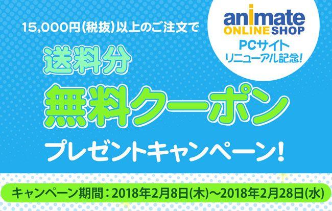 ■15,000円(税抜)以上のご注文で送料分無料クーポンプレゼントキャンペーン!