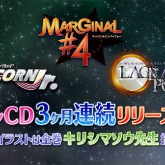 【MARGINAL#4】新作シングルCDシリーズ
