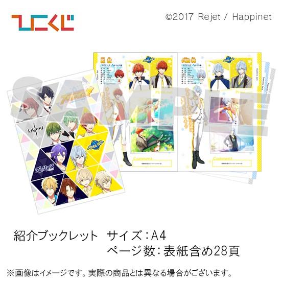A賞:紹介ブックレット(全1種)