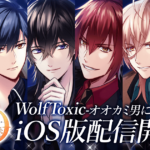 iOS版配信開始!新作アプリ『WolfToxic-オオカミ男に気をつけろ-』Android版も好評配信中