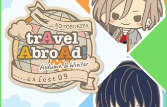 エースリー『es fest 09』A3! trAvel AbroAd! Autumn&Winter