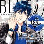 君恋シグナル BLUE×青山和恭XFCD-0046