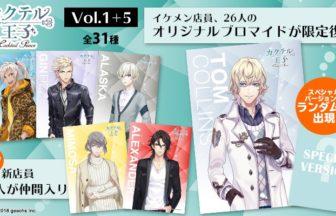 famima PRINT 『カクテル王子(プリンス)Vol.1+5』