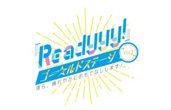 『Readyyy!』イベント