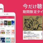 オーディオブック配信サービス「audiobook.jp 」