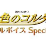 【PS Vita】金色のコルダ3 フルボイス Special(2018年9月発売)