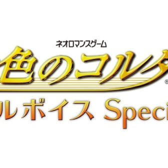 PS Vita金色のコルダ3