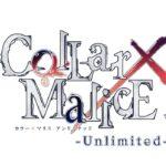【PS Vita】Collar×Malice -Unlimited-(2018年7月発売)
