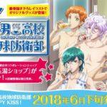 箱コレクション 『美男高校地球防衛部HAPPY KISS!』