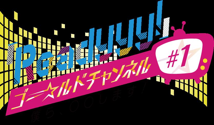 readyyy_chan