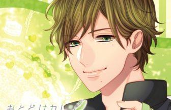 おとどけカレシ —More Love— Vol.5 矢吹千紘