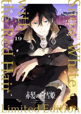 『赤髪の白雪姫』19巻・ドラマCD付き特装版