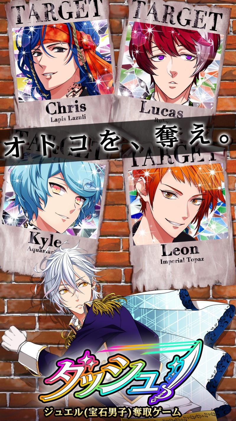 アプリ「ダッシュ!」リリース