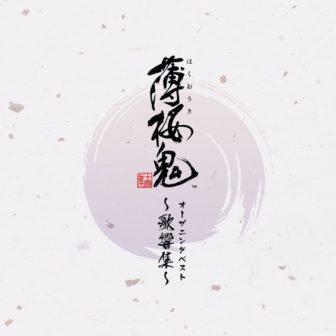 「薄桜鬼」 オープニングベスト ~歌響集~